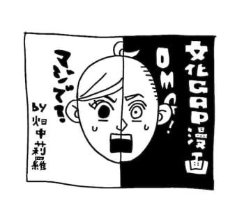 文化ギャップ漫画【12】夏でも●●しているのは日本人