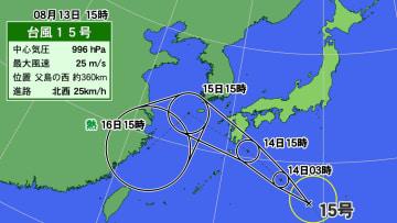 台風15号の位置(午後3時の時点)と今後3日間の進路予想