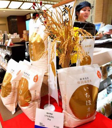 2017年の試験販売で、東京のデパートに並んだ福井県の新ブランド米「いちほまれ」