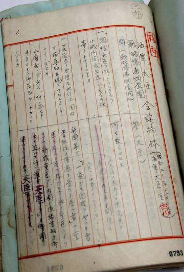 元首相米内光政が終戦に至る内幕について聴取された際の、海軍側が残した証言録「会談摘録」(防衛研究所戦史研究センター所蔵)