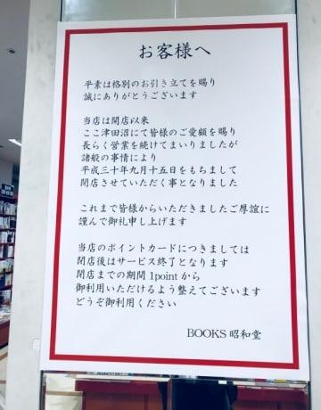 「BOOKS昭和堂」店内の告知ポスター(写真はすべてJタウンネット編集部撮影)