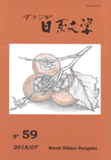 『ブラジル日系文学』59号