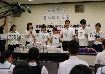 この1年で集めた署名数を発表する高校生1万人署名活動実行委のメンバー=長崎市大黒町、長崎自治労会館
