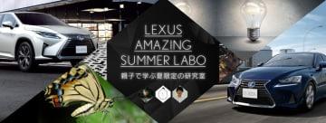"""LEXUS初のブランド体験型施設「LEXUS(レクサス) MEETS(ミーツ)…」にて""""東大王によるクイズ勉強法"""" """"昆虫ブームの仕掛け人と行く23区採集ドライブ"""""""