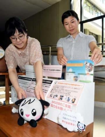 広島県庁1階ロビーに設置された募金箱