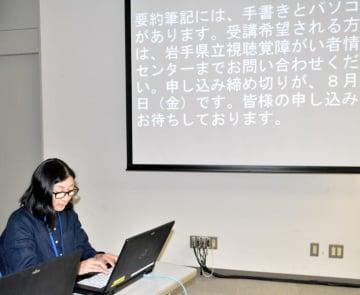 パソコンで打った文字をスクリーンに映すなどして聴覚障害者に言葉を伝える要約筆記。需要が高まる一方で、登録者数は伸び悩む