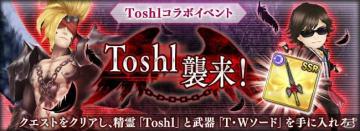 「ORDINAL STRATA」復刻コラボイベント「Toshl襲来」開催!プレイキャラクターにToshlが実装