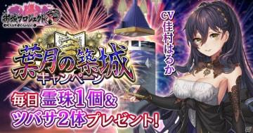 「御城プロジェクト:RE~CASTLE DEFENSE~」葉月の築城キャンペーンが開催!佳村はるかさんが演じる新城娘が登場