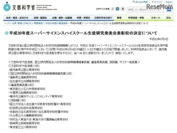文部科学省「平成30年度スーパーサイエンスハイスクール生徒研究発表会表彰校の決定について」(画像は表彰校の一部)