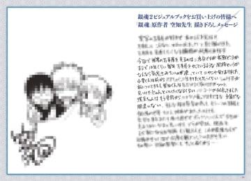 映画『銀魂2 掟は破るためにこそある』ビジュアルブックより、原作者・空知英秋先生の書下ろしメッセージが一部公開に!