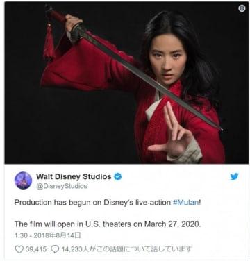 剣を構えて凛々しい表情のムーラン!(写真は米ウォルト・ディズニー・スタジオ公式Twitterのスクリーンショット)