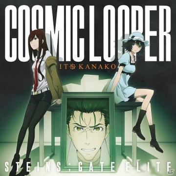 「STEINS;GATE ELITE」いとうかなこさんが歌うOPテーマ「COSMIC LOOPER」ジャケットデザインが公開!