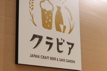 JAPAN CRAFT BEER&SAKE GARDEN~クラビア~ 名古屋 栄 ラシック パサージュ クラフトビール 日本酒