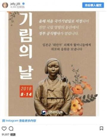 韓流女優がSNSに慰安婦ポスター、日本ネットユーザーの攻撃受ける―中国メディア