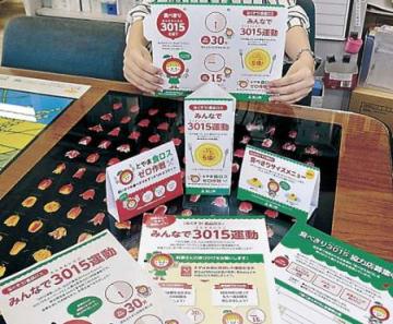 「宴会食べ残しはゼロ!」 富山県がPR 卓上POP作製