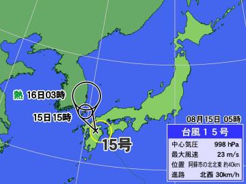 台風15号の位置(午前3時時点)と今後の進路予想