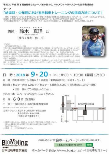 日本自転車普及協会 第1回自転車セミナー/TOJキッズウィーラースクール指導者講習会 9/20開催