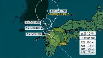 台風15号 宮崎県に上陸 雨や風、急に強まるおそれ