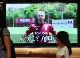 イニエスタ選手が動画で帰省客らを出迎える=神戸市中央区加納町