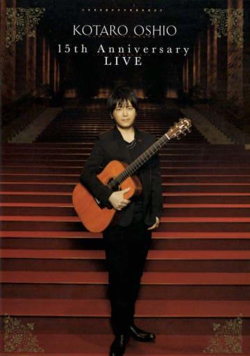 押尾コータロー『15th Anniversary Special LIVE 』