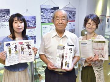 発刊した「戦争のころの少年少女たち」を手にする(左から)林智子さん、篠崎喜樹代表、中島裕子さん=岐阜市橋本町、市平和資料室