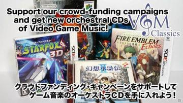 ゲーム音楽オーケストラアルバムCD制作のためのクラウドファンディングが再始動
