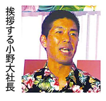 軽仮設メーカーの日綜産業、ハワイで50周年記念大会