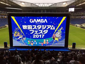 日本最大級のエアスクリーンと超高輝度プロジェクターで放映するパブリックビューイング(昨年の様子)