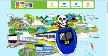 京成電鉄が開設した子ども向けのホームページ