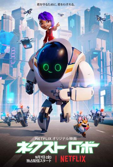 孤独な少女とロボットの熱い絆に涙! Netflixオリジナル映画「ネクスト・ロボ」