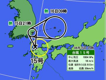 15日(水)午前9時現在 台風15号の位置と今後の進路予報