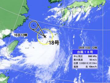 15日(水)正午現在 台風18号の位置と今後の進路予報