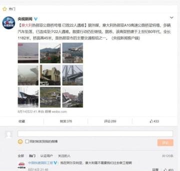イタリアの高架橋崩落、中国の大手建設会社が「次はわれわれに発注しないかね」とコメント