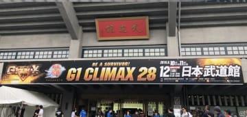 「戦国炎舞 -KIZNA-」G1 CLIMAX 28 セミファイナルに「プロレスラー戦国炎舞」が登場!レポートを公開
