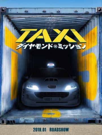 新たな『TAXi』シリーズ『TAXi ダイヤモンド・ミッション』公開決定! - (C) 2018 - T5 PRODUCTION - ARP - TF1 FILMS PRODUCTION - EUROPACORP - TOUS DROITS RESERVES