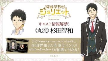 『寄宿学校のジュリエット』杉田智和さんが丸流千鶴役で出演決定! 杉田さんのコメントやサイン入り賞品が当たるキャンペーン情報も公開