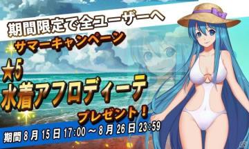 「ファンタジードライブ」ログインで★5「水着アフロディーテ」がもらえるサマーキャンペーンが開催!