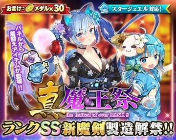 「ブレイブソード×ブレイズソウル」新製造フェス「真・魔王祭」が開催!