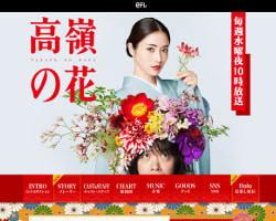 日本テレビ、『高嶺の花』視聴率8.2%で自己ワースト記録! 存在が危ぶまれる「水10」枠