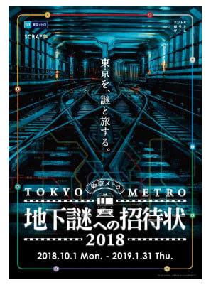 イベントのポスター。(画像: 東京メトロ)