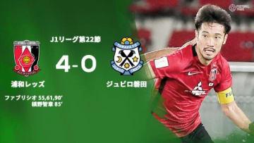 浦和レッズ、ジュビロ磐田に4ゴール完封勝利。ファブリシオがハットトリックを記録