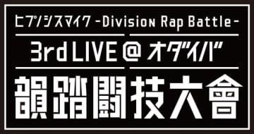 『ヒプノシスマイク』3rdライブに木村昴さん、石谷春貴さん、天﨑滉平さんら豪華11名が出演!