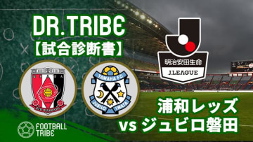 Dr.TRIBE【試合診断書】Jリーグ第22節 浦和レッズ対ジュビロ磐田