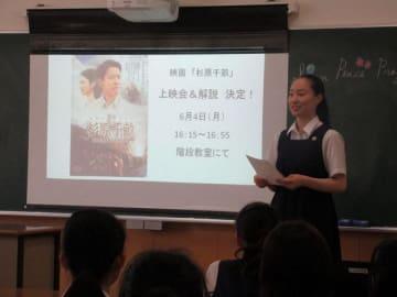 生徒有志は今年5月、外交官・杉原千畝の生涯やホロコーストについて調べたことを発表した(清泉女学院中学高等学校提供)