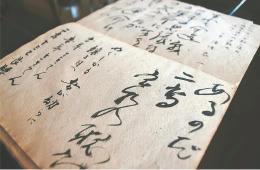 終戦直後、動員学徒が仲間からノートに寄せてもらったサインやメッセージ