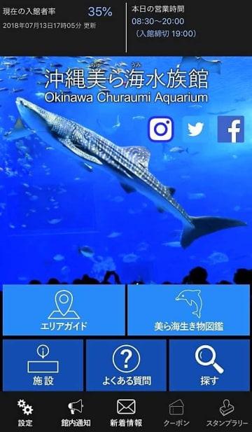沖縄美ら海水族館が配信した専用アプリ「美ら海アプリ」(同館提供)