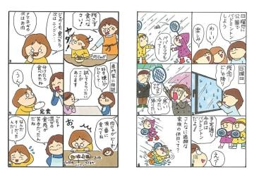発達障害の双子の姉妹の日常を描いた「発達障害の暮らし日記」。予定変更を嫌う特性や、周囲のサポートで苦手なことを克服する様子が温かく描かれる(神戸新聞社提供)