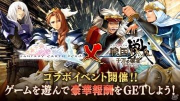 「戦国 IXA 千万の覇者」×「ファンタジーアース ゼロ」相互コラボイベントが開催!