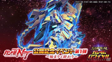「スーパーガンダムロワイヤル」映画「機動戦士ガンダムNT」公開記念イベント第1弾が開始!