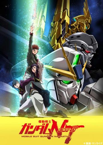 『機動戦士ガンダムNT』新キービジュアル - (C) 創通・サンライズ